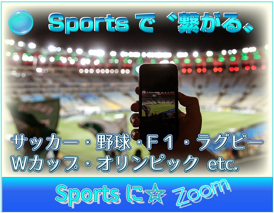 カテゴリー_sports