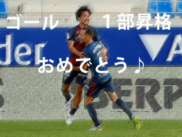Okazaki-1部昇格おめでとう!