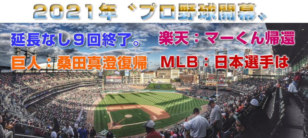 プロ野球_2021_01